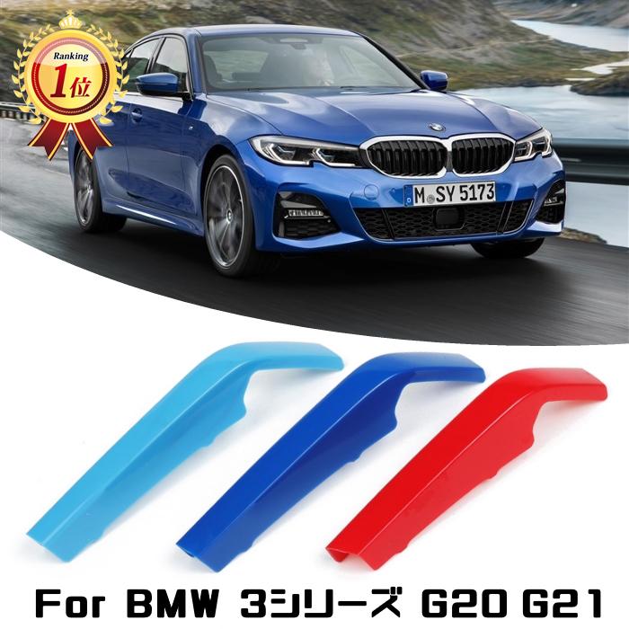 BMW フロントグリルカバー Mカラー 3色ライン フロント グリル トリム カバー G20 G21 3シリーズ Sports M アクセサリー Mスポーツ ストライプ カスタム パーツ Sport Mパフォーマンス 18%OFF キドニーグリル 送料無料 2020 新作