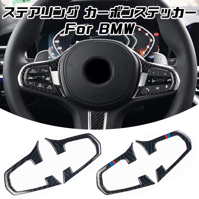 送料無料 リアルカーボン製 内装 外装 BMW ステアリング カーボン ステッカー F40 G20 絶品 G30 G29 G01 クルーズコントロール アクセサリー ステアリングホイール など 日時指定 ハンドル G05 ボタン オーディオ スイッチ カスタム パーツ トリム