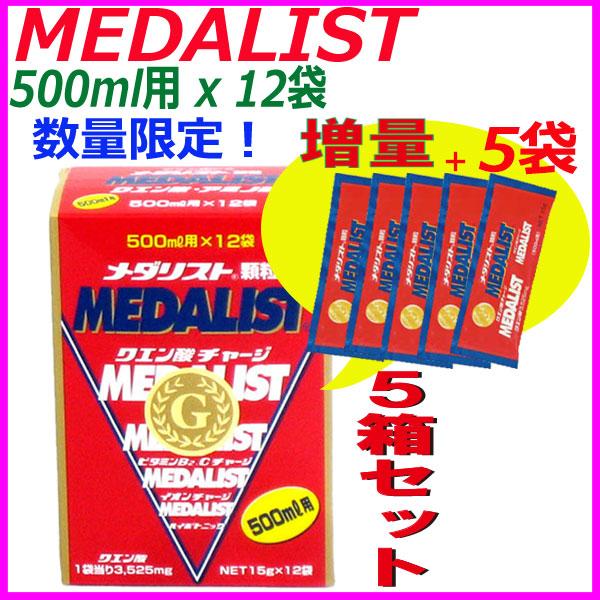 【5箱セット】追加特典!(5袋プレゼント)MEDALIST( メダリスト )顆粒 15g(500mL用)×12袋×5箱 クエン酸サプリメント(アリスト)