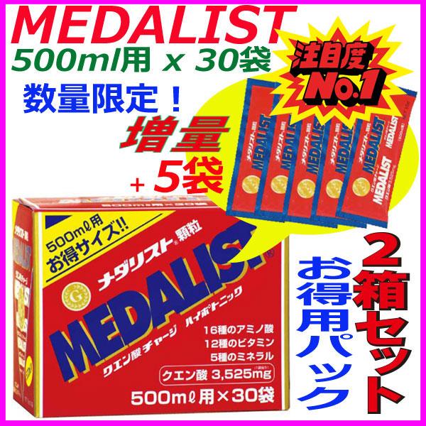 【2箱セット】追加特典!(5袋プレゼント)MEDALIST( メダリスト )顆粒 15g(500mL用)×30袋×2箱 クエン酸サプリメント (アリスト)