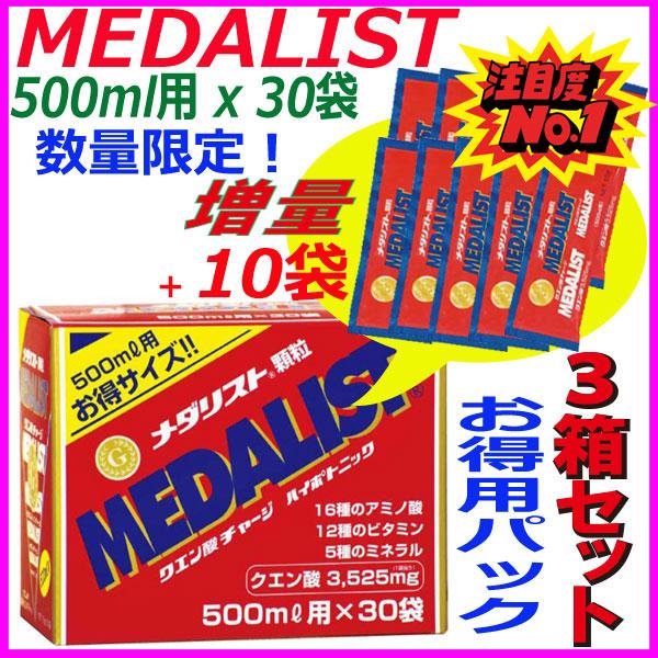 【3箱セット】追加特典!(10袋プレゼント)MEDALIST( メダリスト )顆粒 15g(500mL用)×30袋×3箱 クエン酸サプリメント (アリスト)