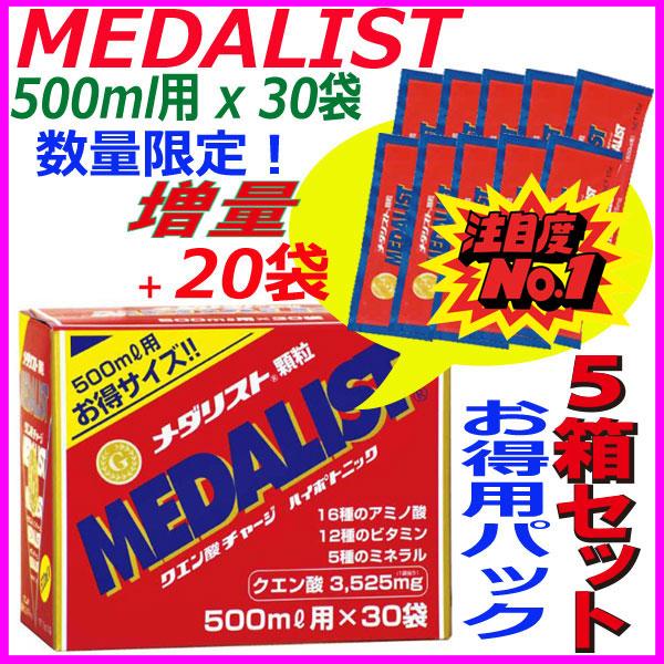 【5箱セット】追加特典!(20袋プレゼント)MEDALIST( メダリスト )顆粒 15g(500mL用)×30袋×5箱 クエン酸サプリメント (アリスト)