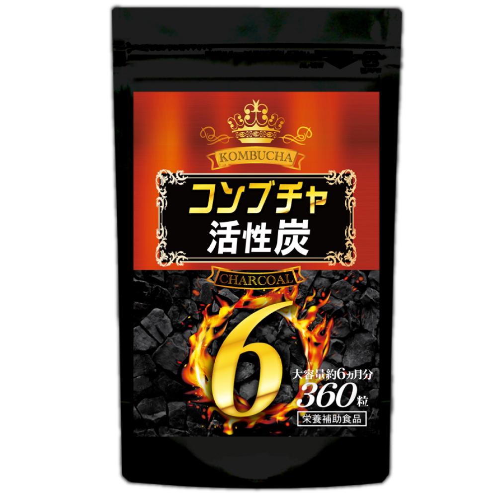コンブチャ+活性炭(大容量約6ヵ月分/180粒)【メール便送料無料】