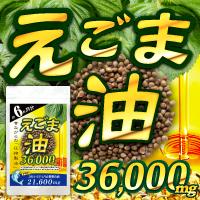 えごま油+オメガ3【メール便送料無料】