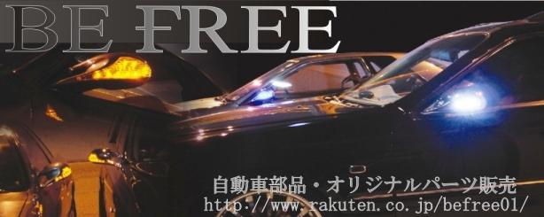 BE FREE:自動車用アフターパーツ オリジナルパーツ販売