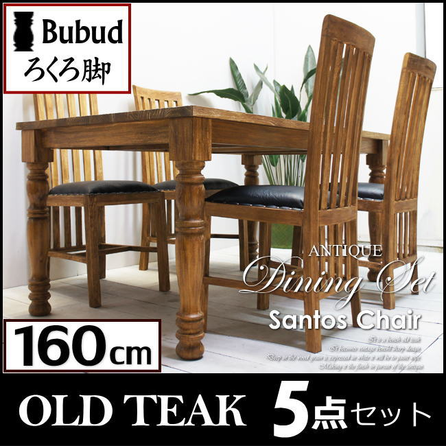 Old Teak Dining Table 160cm Potteru0027s Wheel Leg. Four Five Points Of Set  [leather] Santos Chairs