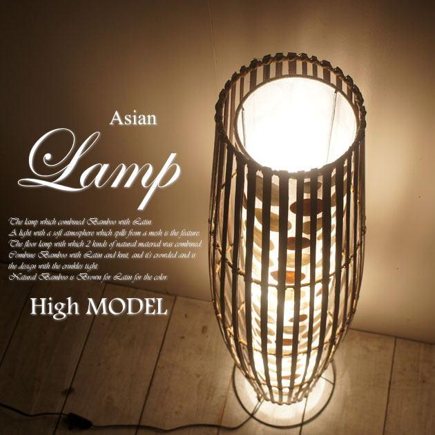 フロアスタンドライト3 アジアンランプ バンブーランプ アジアン照明 送料無料 アジアンライト フロアスタンド LED対応 寝室 リビング エスニックバリ 間接照明