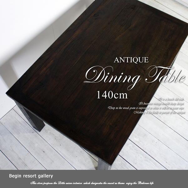 アジアン家具 チーク ダイニングテーブル 140cm 4人 (天然木 チーク家具 テーブル 木製 リビング アジアン モダン カフェ 送料無料)
