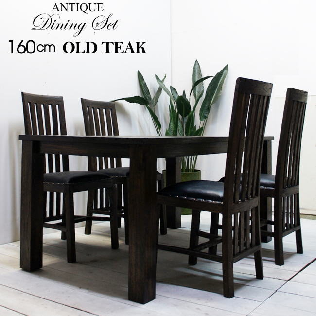 Limited SALE45% Asian Furniture Dining Table 5 Piece Set 160 Cm: イタリーチェア Old  Teak Dining Table Set, Asian, Teak Wood, Solid,