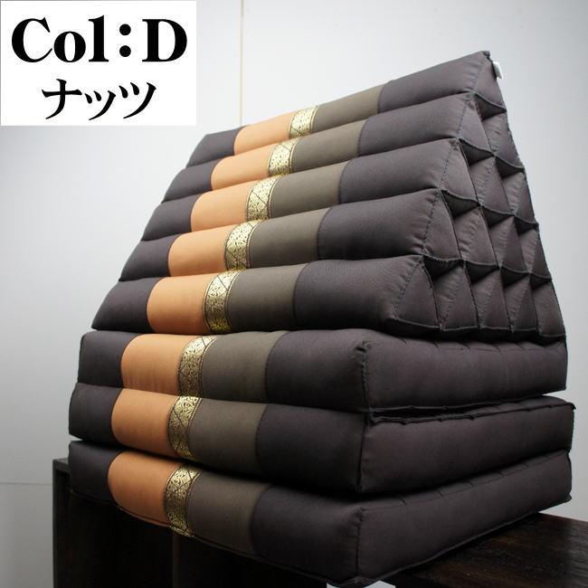 DM14 Thai Three Fold Triangular Cushion Brown