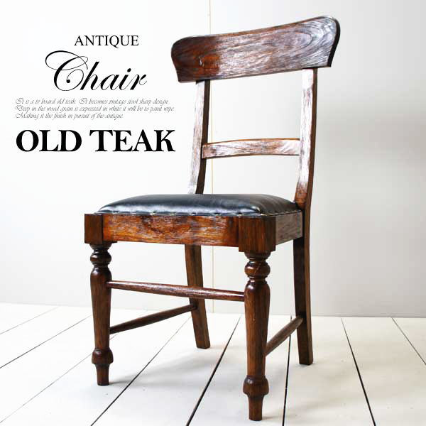 Genial Old Teak Leather ユユチェア