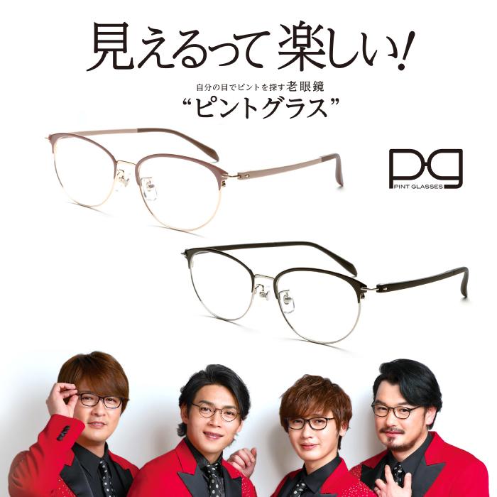 ★送料無料★【おしゃれな老眼鏡(ケース付)】 BEGLAD PG-709 ピントグラス 中度 シニアグラス 遠近両用 累進多焦点レンズ ブルーライトカット ハードコーティング リーディンググラス ボストン +2.50D~+0.6 ブラック ピンク PINTGLASSES