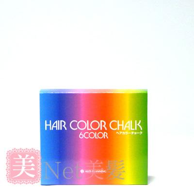 新作からSALEアイテム等お得な商品満載 ヘアカラーチョーク 6色 低廉 HAIR CHALIK COLOR コンビニ受取対応商品