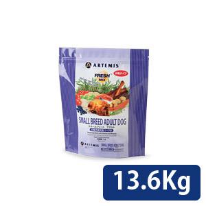 アーテミス フレッシュミックス スモールブリードアダルト 13.5kg 送料無料 コンビニ受取対応商品