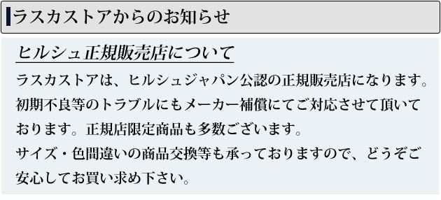 【ヒルシュ】カピターノ×Dバックルセット商品