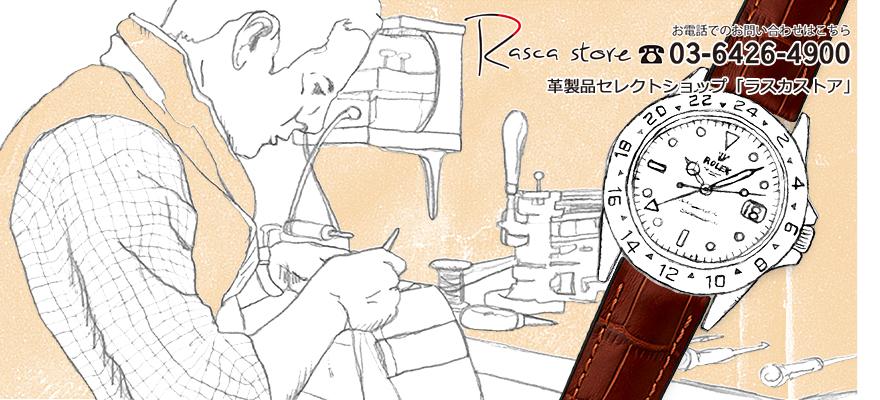 ラスカストア:オーストリア製時計革ベルトブランドHIRSCH専門店ラスカストア