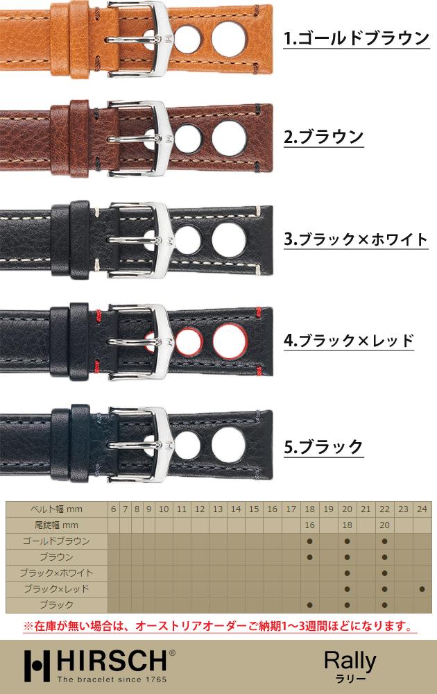 <ヒルシュ>ラリー /ブライトリング/クロノマット/ナビタイマー/トランスオーシャン/スーパーオーシャン/フライングフィッシュ/スーパーアベンジャー/時計革ベルト/バンド/18mm/19mm/20mm/21mm/22mm/24mm