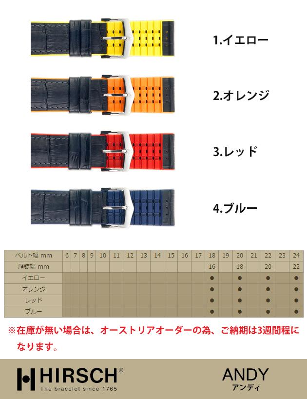 <ヒルシュ>アンディ /シャネル/J12/ボーム&メルシェ/クリフトン/ケープランド/ハンプトン/リヴィエラ/クラシマ エグゼクティブ/時計革ベルト/バンド/18mm/19mm/20mm/21mm/22mm/24mm