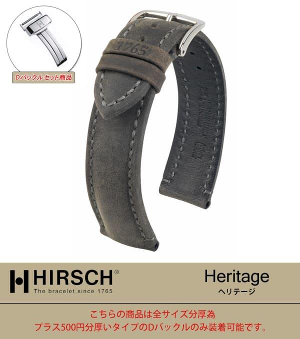 【ヒルシュ】ヘリテージ×Dバックルセット商品
