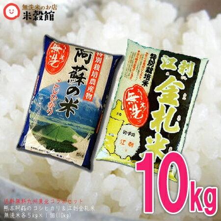 東北 九州 マート 卓抜 コラボ 10kg 特別栽培米セット米 無洗米 5kg×2個 送料込み 5kg×2 送料無料10キロ 送料無料 特別栽培米米 東北コラボセット