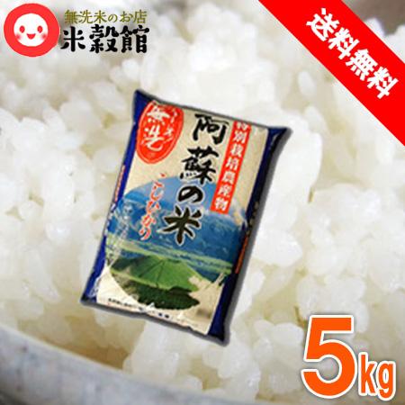 付与 無洗米 5kg 送料無料 熊本県 送料込 阿蘇コシヒカリ お米 九州産 米 阿蘇山洗わなくていい無洗米は 阿蘇産コシヒカリ5キロ 九州 におまかせください 令和2年産新米 送料込み 特別栽培米熊本県産 米穀館 無洗米のお店