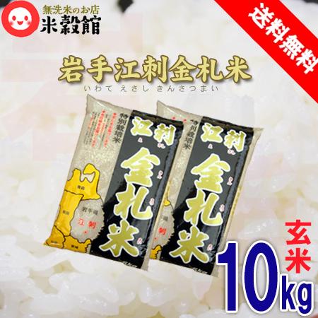 特別栽培米の江刺金札米 玄米です 送料無料 10kg 玄米 江刺金札米岩手県産 5kg×2個セット令和2元年産2020年産 売却 国内送料無料
