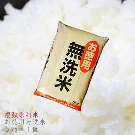 無洗米 お米 5kg お得なキャンペーンを実施中 洗わなくていい無洗米は 無洗米のお店 におまかせください お徳用無洗米5kg1個単位専用 ディスカウント 米穀館