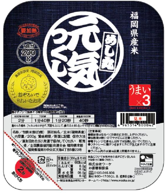 福岡県産 元気つくし 金のめし丸 卓抜 パックごはんレンチンごはん パック入り 24個 パックごはん200g×3個パック×8 九州 簡単 オーバーのアイテム取扱☆ 金のめし丸元気つくし