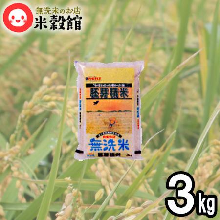 無洗米 ヒノヒカリ 九州産 米 胚芽精米のお米って 洗わなくていいんです お取り寄せ 無洗米のお店 ひのひかり洗わなくていい無洗米は におまかせください 米穀館 胚芽精米 最安値挑戦 優先配送 3kg入り