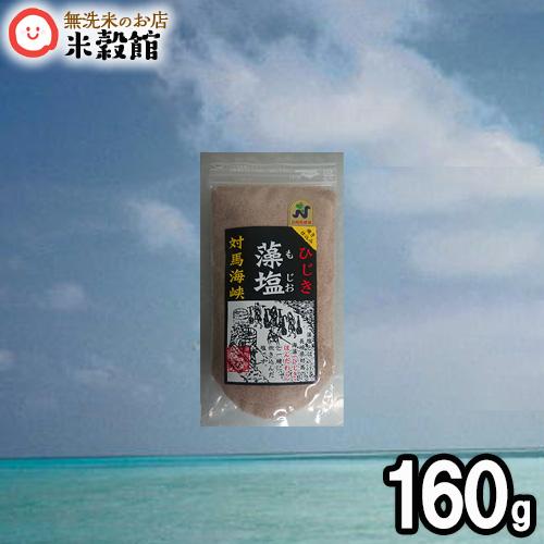 塩作りの原点 藻塩 もじお マーケット ひじき藻塩 長崎県対馬産 天然160g 昔ながらの製法塩 注目ブランド