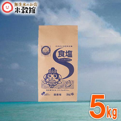 お料理の下準備 味付けや漬物用に 重たい塩も 直営店 無洗米と一緒に配達します 塩事業センター しお 食塩 大注目 5kg