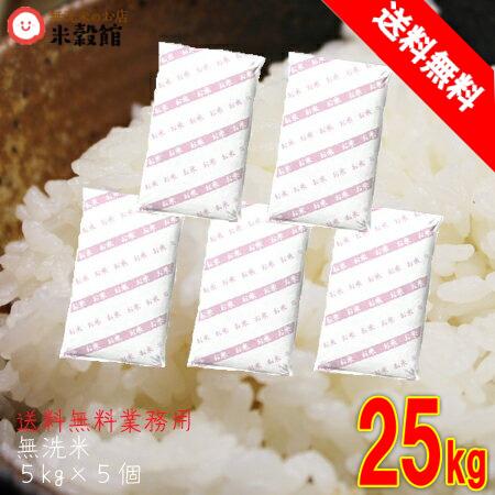 米 無洗米 25kg 5kg×5個 日本 送料無料でこの価格 国内産10割 人気商品 5キロ 送料込み ご家庭にも 送料無料 飲食店 国内産 まとめ買い 無洗米25kg 施設 どこでも役立つ無洗米 25kg大量買いにオススメ得