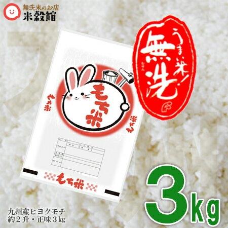 当店一番人気 3kg=約2升で購入できて便利 九州産 米 無洗米 2020新作 もち米 3kg 餅米 無洗米のお店 3kg無洗米 におまかせください ヒヨクモチ 約2升3kg小分け 米穀館 無洗米もち米洗わなくていい無洗米は