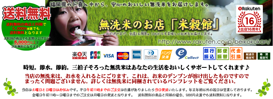 無洗米のお店「米穀館」:九州産米をあす楽でお届けOK。お米アドバイザーおすすめの無洗米です。