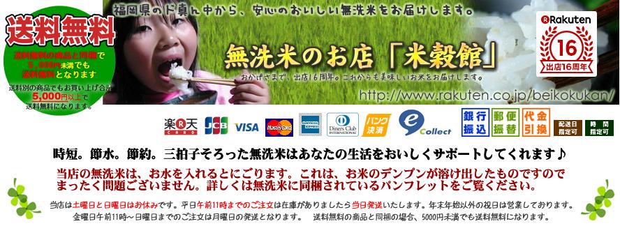 無洗米のお店「米穀館」:九州から、手にやさしい、あなたにやさしい無洗米をお届けします!