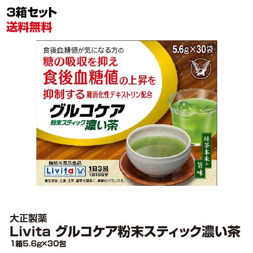 送料無料 機能性表示食品 大正製薬 Livita グルコケア粉末スティック濃い茶 5.6g×30袋×3箱セット_4987306039131_84