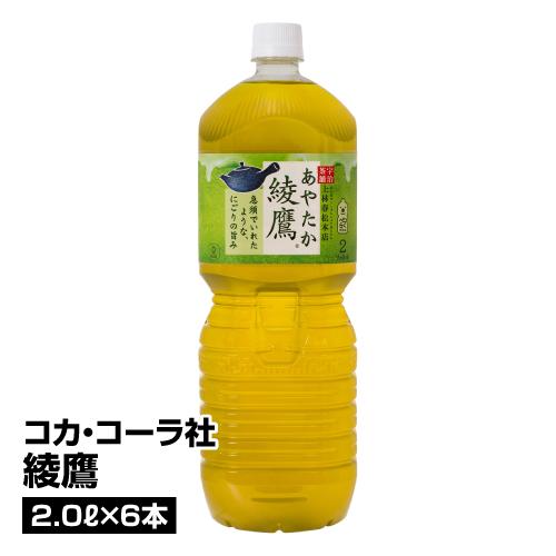 高級品 お茶 コカ コーラ社 新作 大人気 綾鷹 2L×6本_4902102112185_74