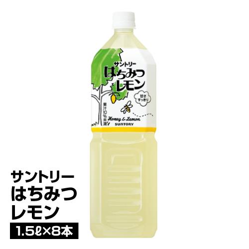 1986年に発売の味わいを再現 サントリー 1.5L×8本_4901777230255_74 はちみつレモン 新品 送料無料 初売り