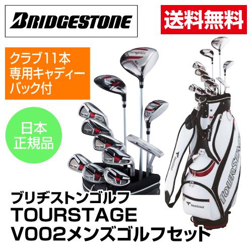 送料無料 ゴルフ ブリヂストン TOURSTAGE V002 メンズゴルフセット_4547333156067_91