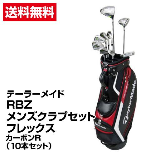 送料無料 ゴルフ クラブセット メンズ テーラーメイド RBZ 10本セット フレックス カーボンR_0888167619170_91