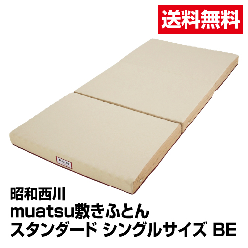 送料無料 昭和西川 muatsu 敷きふとん スタンダード シングルサイズ BE 約97×200×9cm_4547592300614_15