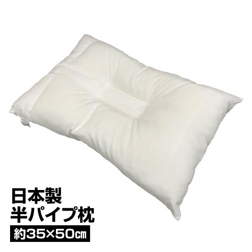 枕 日本製 約35×50cm_4996326524534_15 休日 年間定番 半パイプ枕