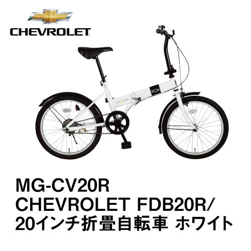 送料無料 ミムゴ 20インチ 折りたたみ自転車 CHEVROLET シボレー FDB20R ホワイト MG-CV20R_4562369181128_97