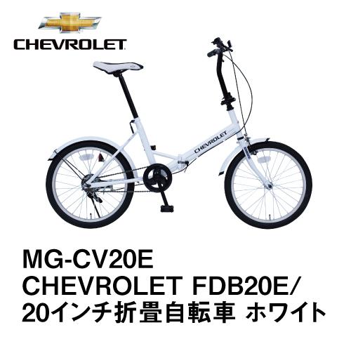 送料無料≪ミムゴ≫20インチ 折りたたみ自転車 CHEVROLET(シボレー) FDB20E ホワイト MG-CV20E_4562369181623_97