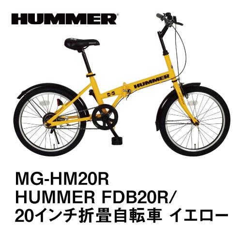 送料無料≪ミムゴ≫20インチ 折りたたみ自転車 HUMMER(ハマー) FDB20R イエロー MG-HM20R_4562369181180_97