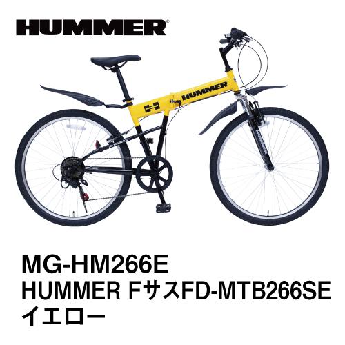 送料無料≪ミムゴ≫26インチ 折りたたみ自転車 HUMMER(ハマー) FサスFD-MTB266SE イエロー MG-HM266E_4562369181739_97