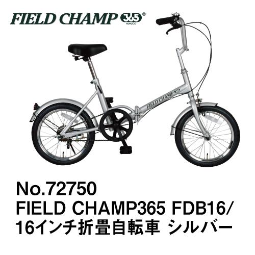 送料無料≪ミムゴ≫16インチ 折りたたみ自転車 FIELD CHAMP(フィールドチャンプ)365 FDB16 シルバー No.72750_4562369180329_97