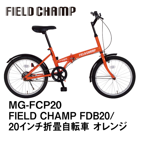 送料無料 ミムゴ 20インチ 折りたたみ自転車 FIELD CHAMP フィールドチャンプ FDB20 オレンジ MG-FCP20_4562369181364_97