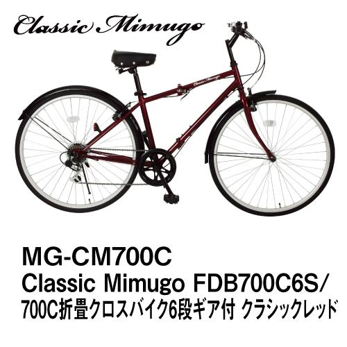 送料無料≪ミムゴ≫700C 折りたたみ自転車 クロスバイク Classic Mimugo(クラシックミムゴ) FDB700C6S クラシックレッド MG-CM700C_4562369181111_97
