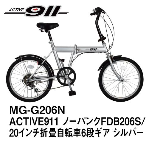 送料無料 ミムゴ 20インチ 折りたたみ自転車 ACTIVE911 ノーパンクFDB206S シルバー MG-G206N_4562369180664_97
